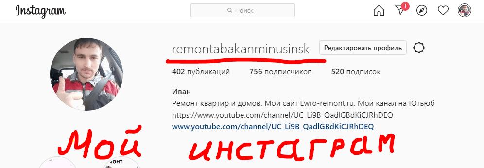 Инстаграм Иван Клементьев