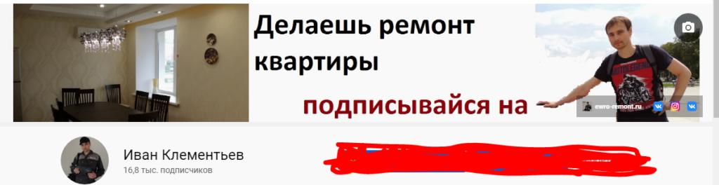 Иван Клементьев ремонт квартир